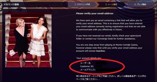 アカウント登録 アカウント作成 アメール確認 プレイ開始