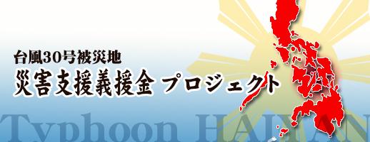 台風30号被災地 災害支援義捐金プロジェクト