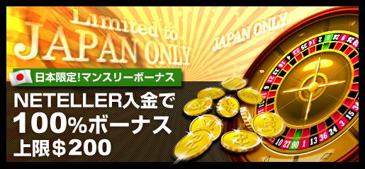 日本限定マンスリーボーナス Neteller入金で100%ボーナス 上限$200