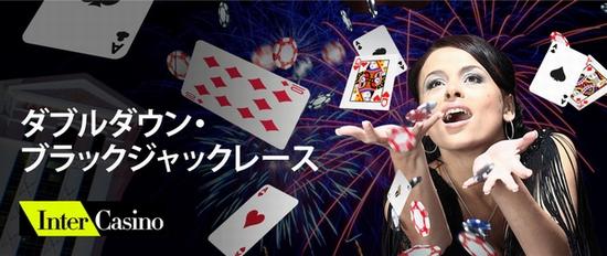 ダブルダウン・ブラックジャックレース Inter Casino