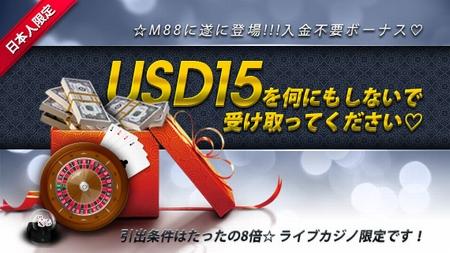 日本人限定 USD15を何もしないでを受け取って下さい