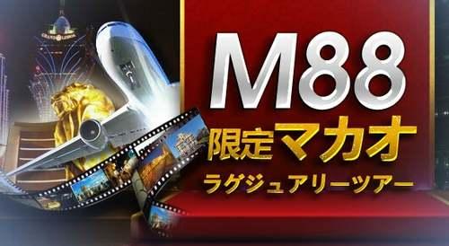 M88 限定マカオ ラクジュアリーツアー