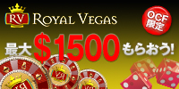 RoyalVegas OCF bonus