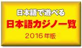 日本語で遊べる 日本語カジノ一覧 2016年版