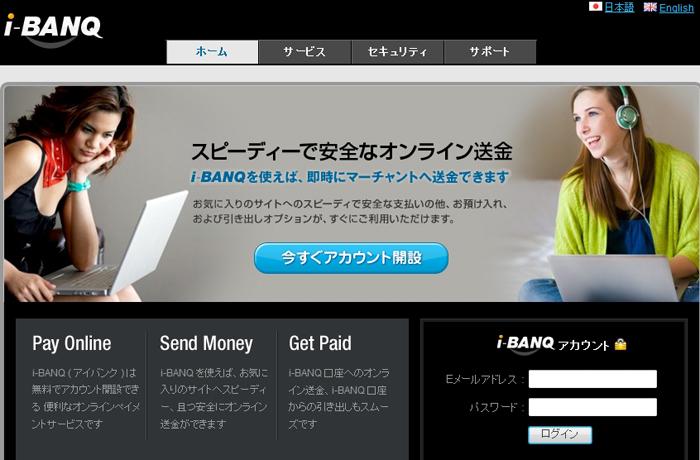 i-BANQ ホーム サービス セキュリティ サポート
