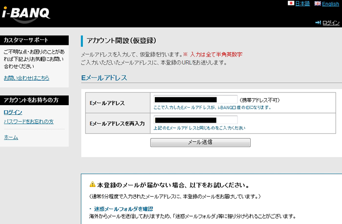 i-BANQ アカウント解説(仮登録)