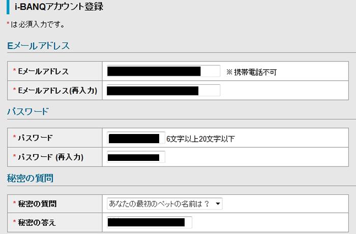 i-BANQアカウント登録