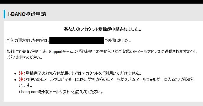 i-BANQ登録申請
