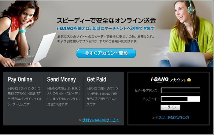 スピーディーで安全なオンライン送金 今すぐアカウント解説