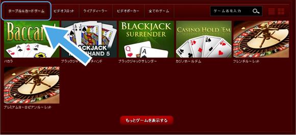 テーブルカードゲーム