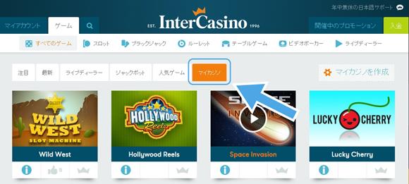 マイカジノのゲーム