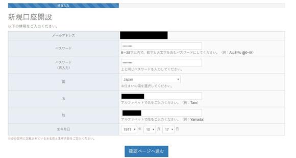 iwallet_toroku003