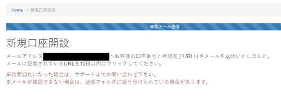 iwallet_toroku005