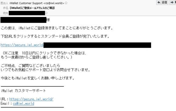 iwallet_toroku006