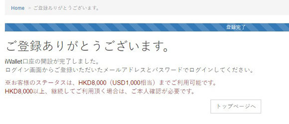 iwallet_toroku007