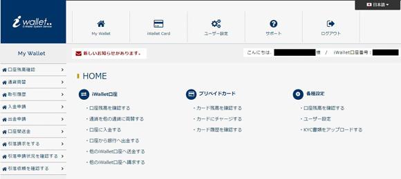 iwallet_toroku009