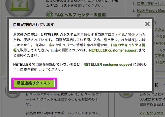 netller_toketsu001