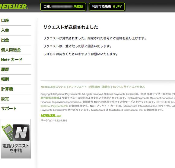 netller_toketsu003