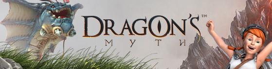 ドラゴンミス