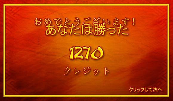 1270勝ち