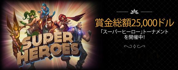 superhero_promo32Nov16