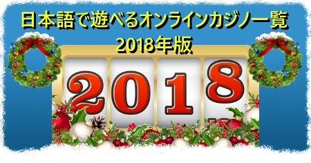 日本語で遊べるオンラインカジノ一覧-2018年版