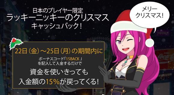 クリスマスプロモ