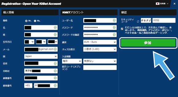 10ベット登録入力画面