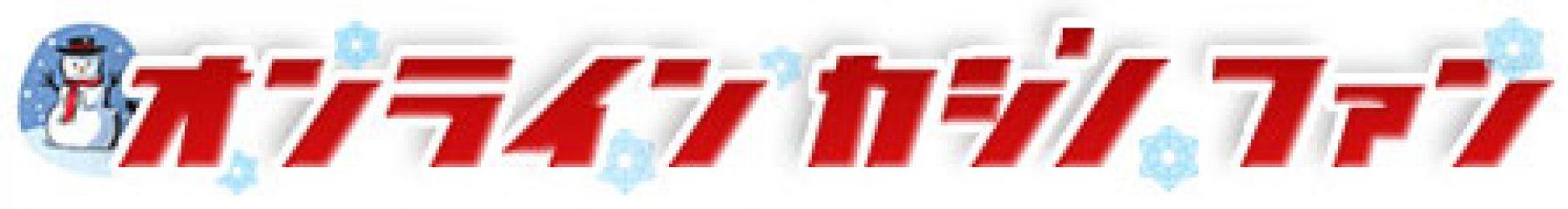 オンラインカジノファン