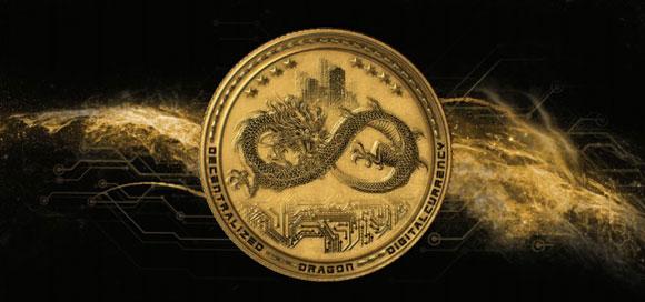 ドラゴンコイン
