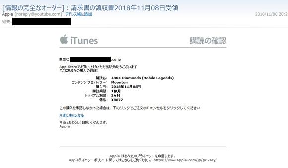 Apple詐欺