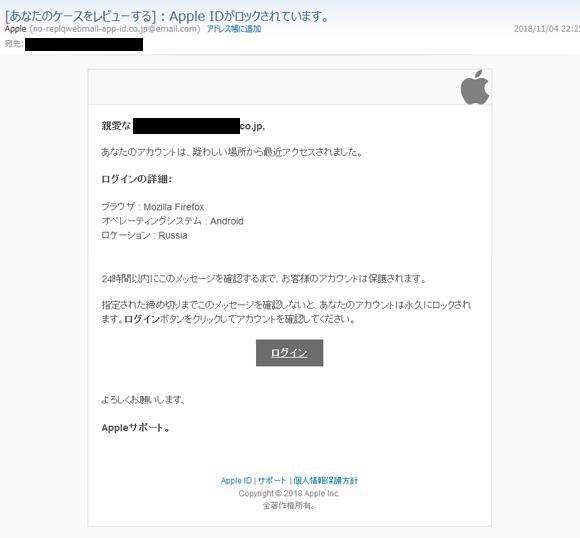 やっぱりApple詐欺メール