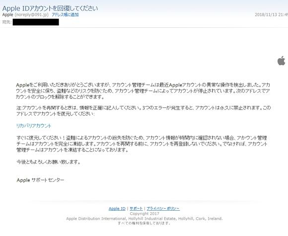 APPLE詐欺メール1