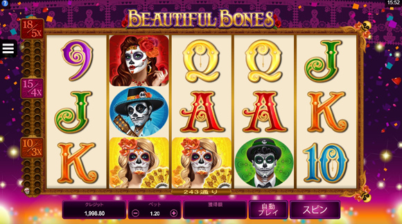 「Beautiful Bones」