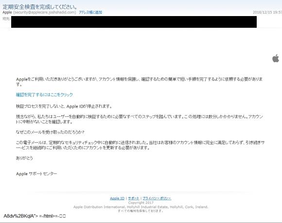 APPLE詐欺メール2