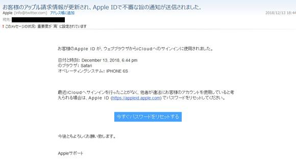 APPLE詐欺メール3