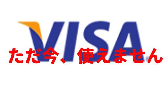 VISAが使えない
