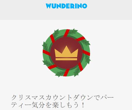 ワンダリーノのクリスマス