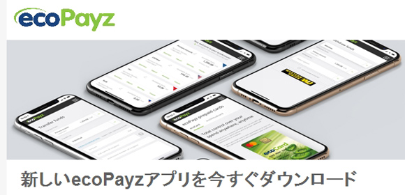 ecoPayzのアプリ