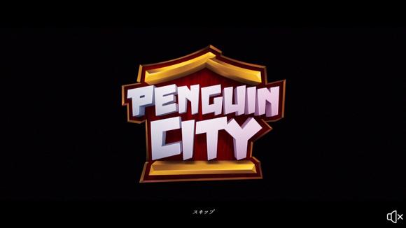 ペンギンシティ