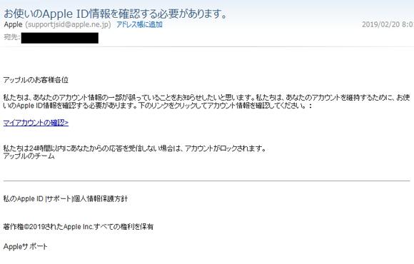 APPLE詐欺メール