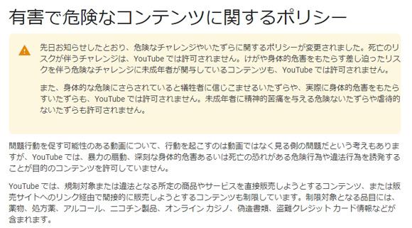 YouTubeの禁止事項