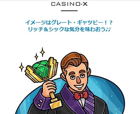 カジノエックスのプロモ