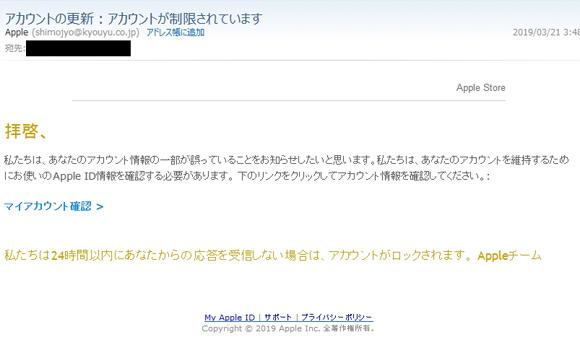 Apple詐欺メールその2