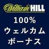 ウィリアムヒル-ベストスポーツベッティングサイト