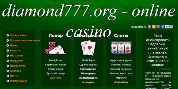 ダークウェブ上のカジノ