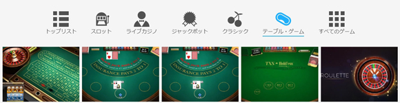 テーブルゲーム