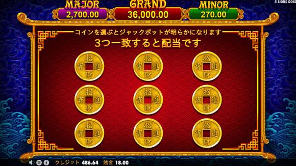 9つのコイン