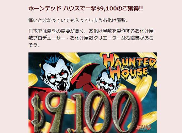 一撃9100ドル