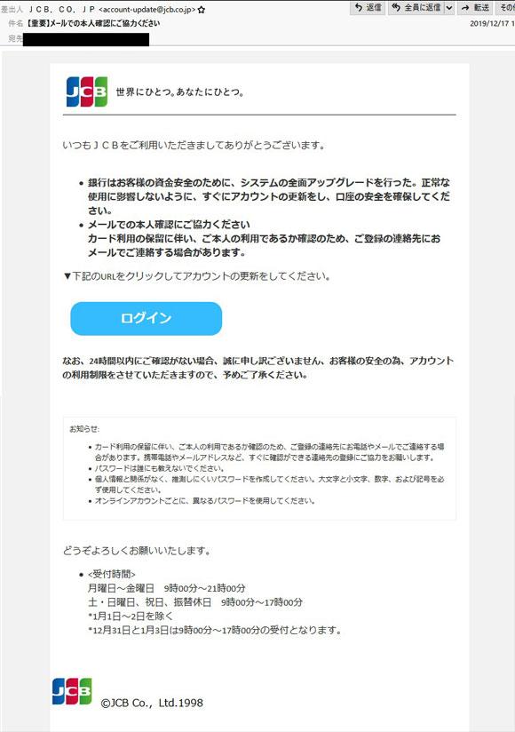 JCB詐欺メール